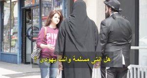 فتاة مسلمة تمشى مع شاب يهودى فى شوارع أمريكا
