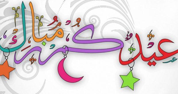 اضحى مبارك الجميع 1440 للهجرة